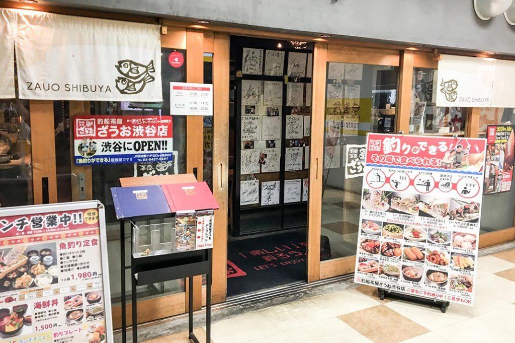 Zauo fishing restaurant is a very popular restaurant in Tokyo.