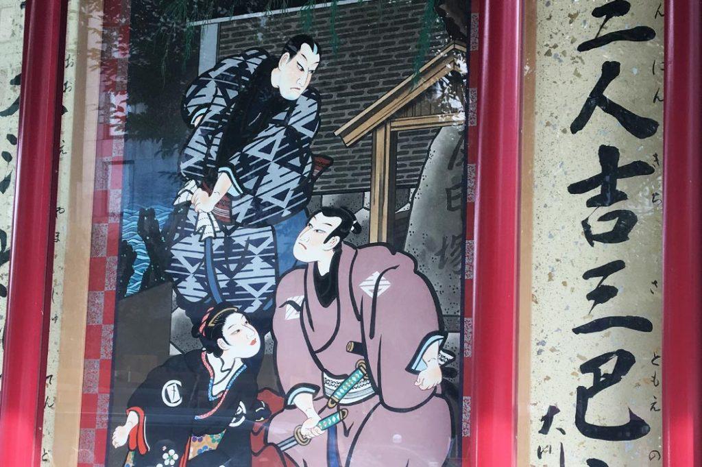 Single Act Tickets at the 'Kabukiza' kabuki theatre in tokyo