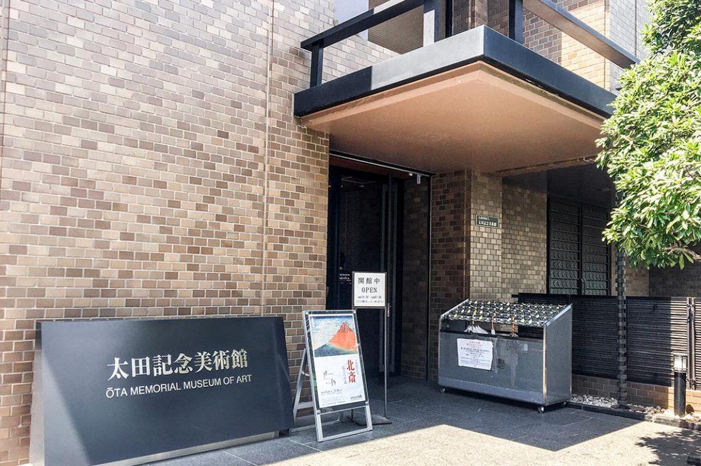 Ukiyo-e Ota Memorial Museum (ukiyo e museum) hokusai museum Harajuku