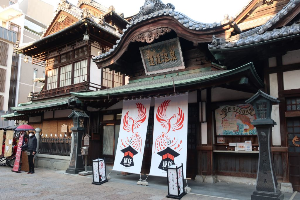 The View from the Front of Dogo Onsen.