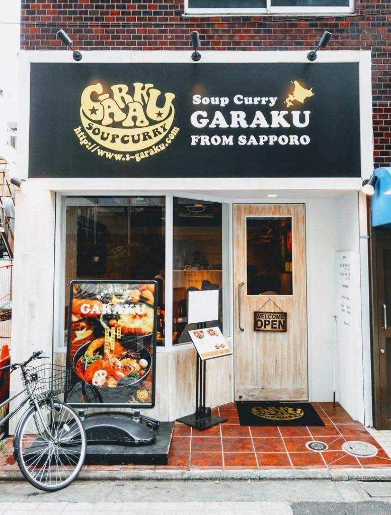 best soup curry tokyo: garaku in nakano and magic spice in shimokitazawa