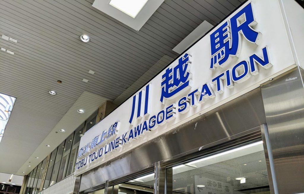 tokyo day trip to kawagoe (koedo / little edo). Kawagoe day trip