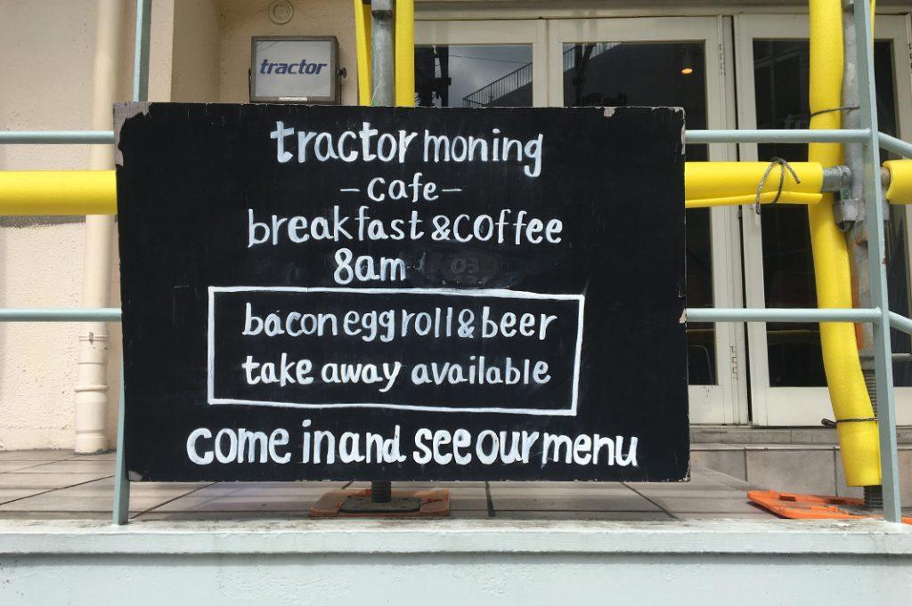 tractor nakameguro tokyo breakfast