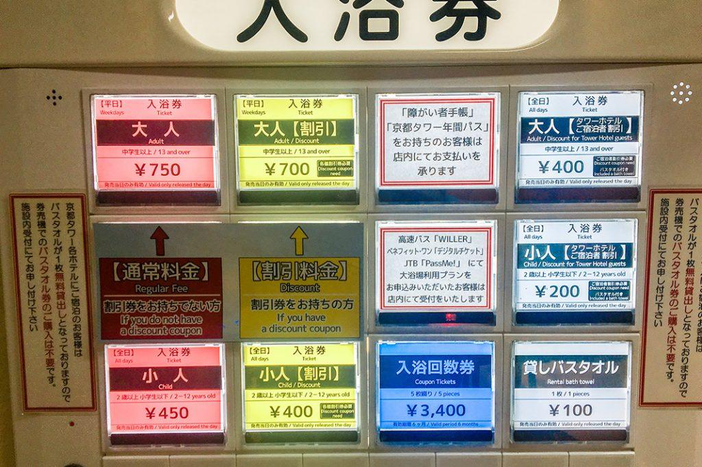 Kyoto Tower Public Bath Ticket Machine