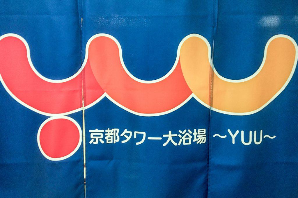 Kyoto Tower Public Bath (sento) Entrance