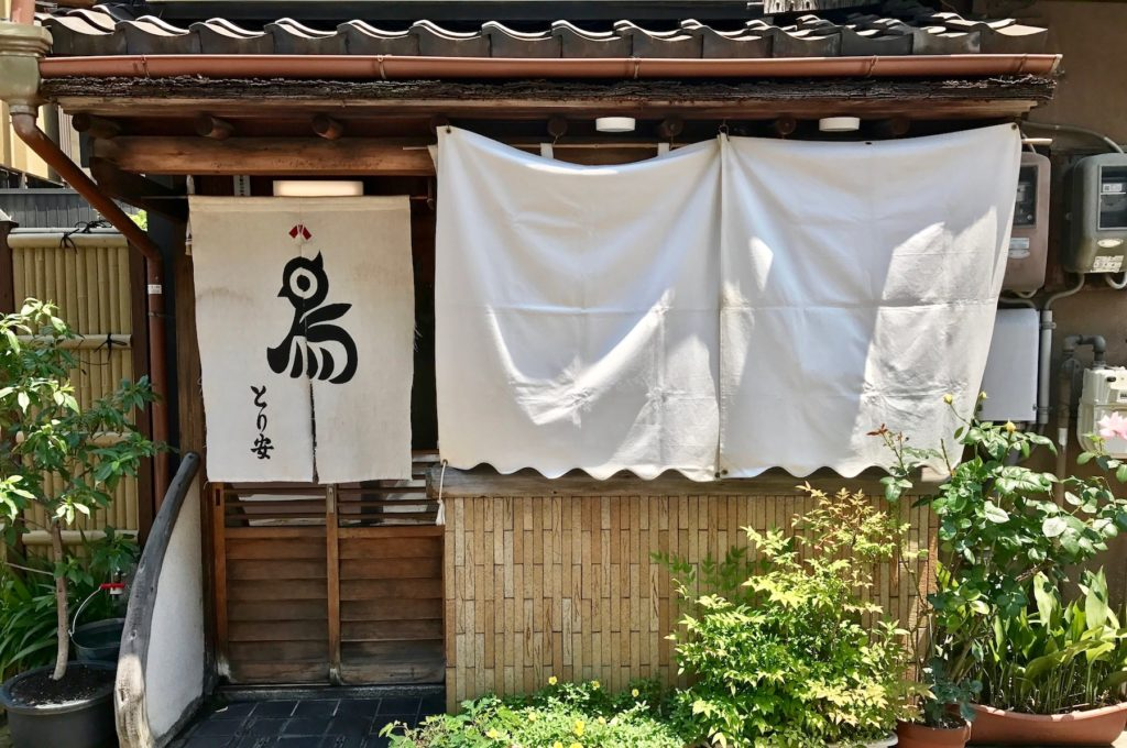 Entrance to an oyakodon restaurant, Kyoto