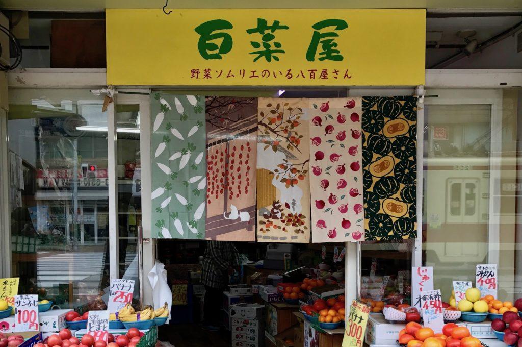 Patterned noren curtains, Nagasaki