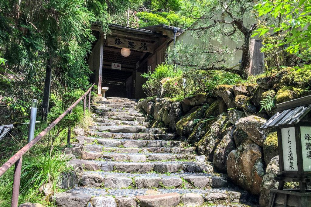 Kurama Onsen outdoor bath entrance
