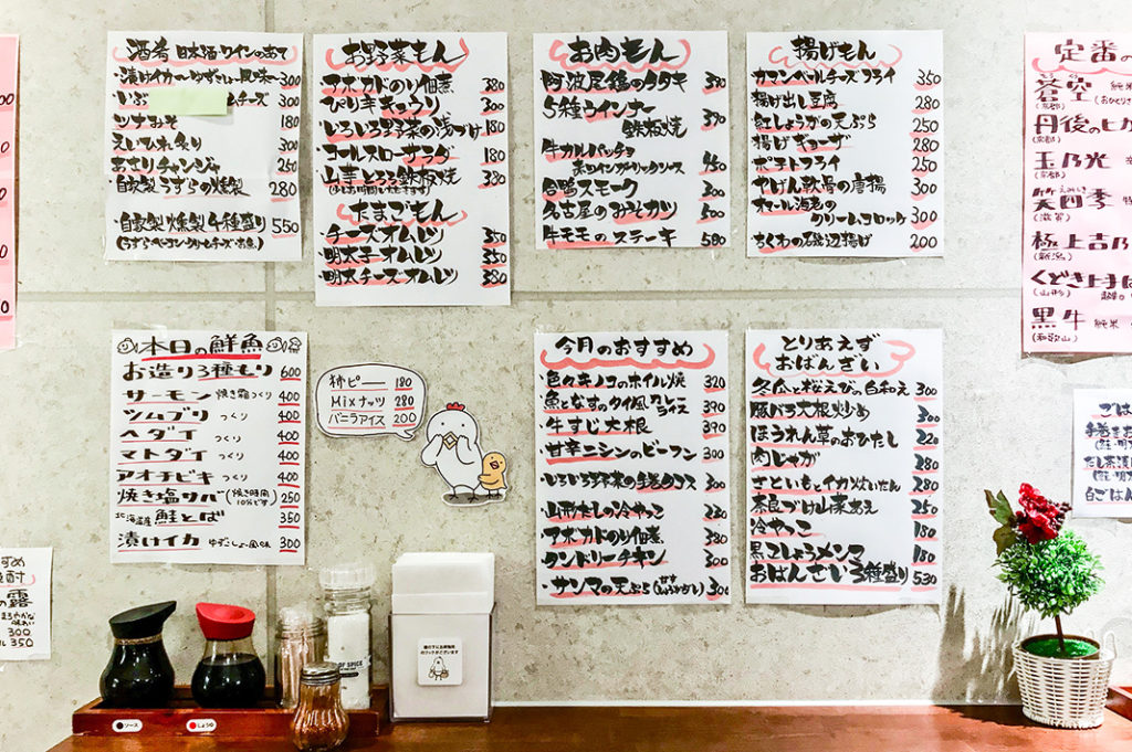Menus at Suiba, a great standing izakaya restaurant in Kyoto