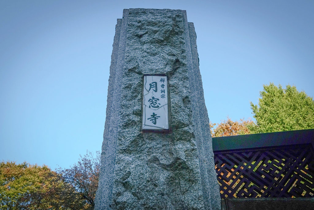 Gessoji temple