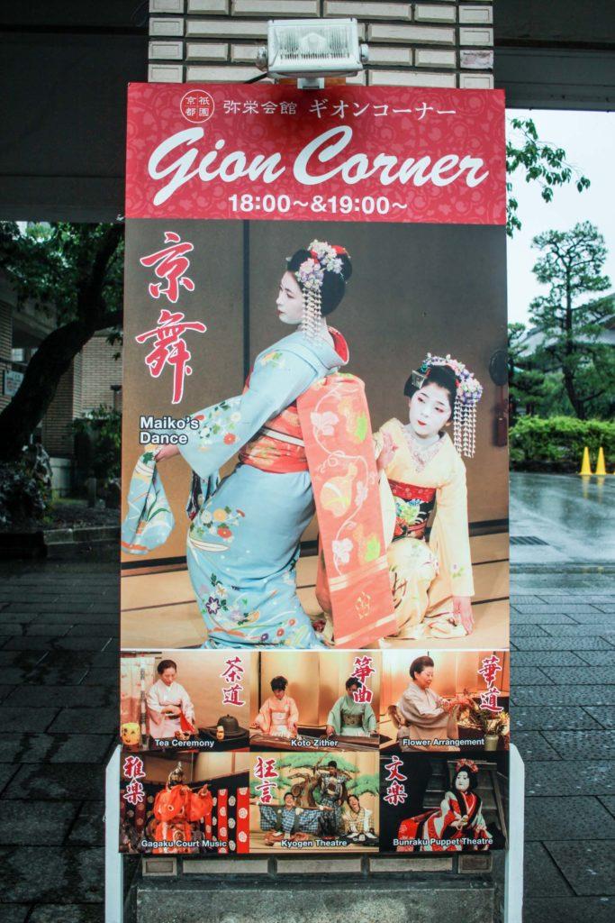 Gion Corner Poster
