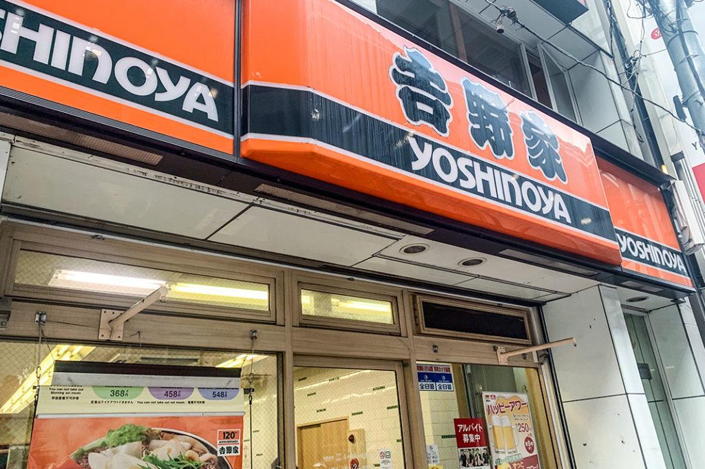Japanese Breakfast in Tokyo: Yoshinoya