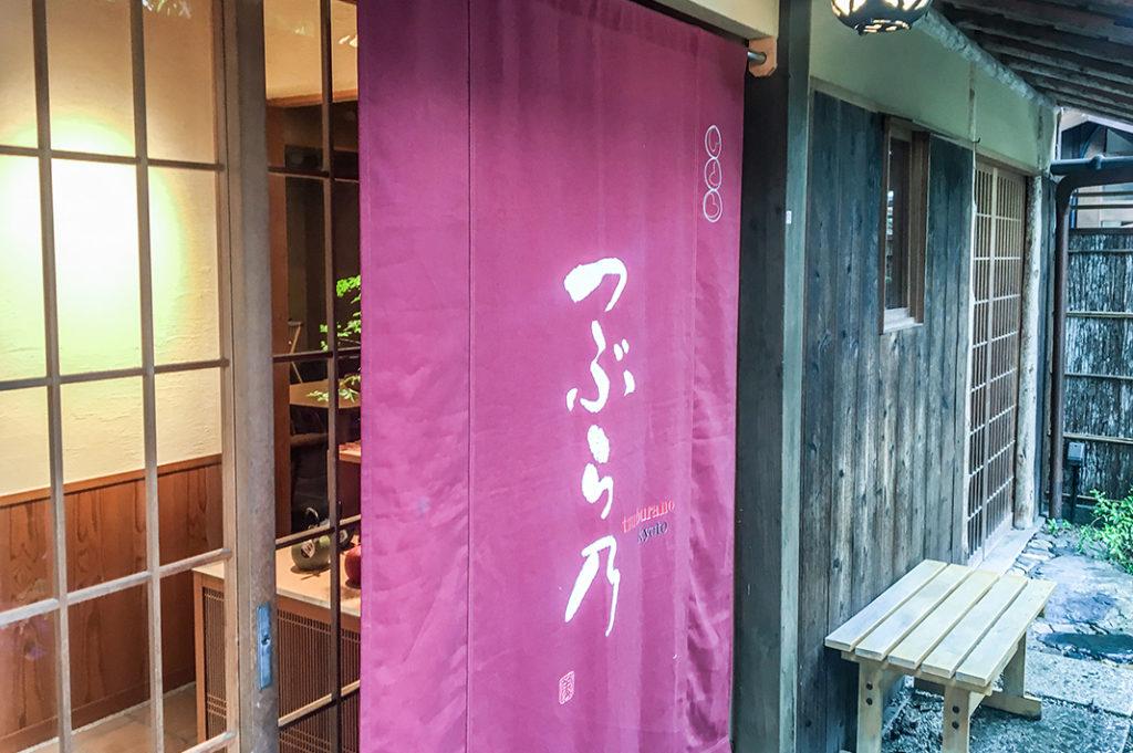 The Noren Curtain at Tsuburano, Higashiyama