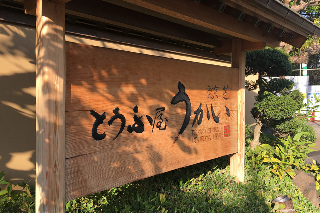 Entrance sign at Tofuya Ukai, nestled beneath Tokyo Tower.