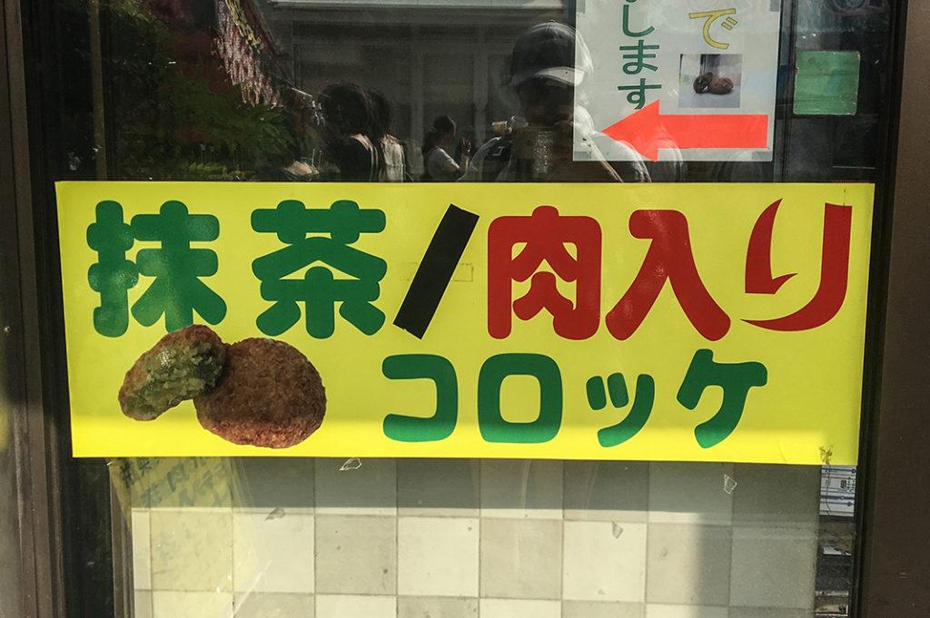 matcha croquette in Uji, Kyoto