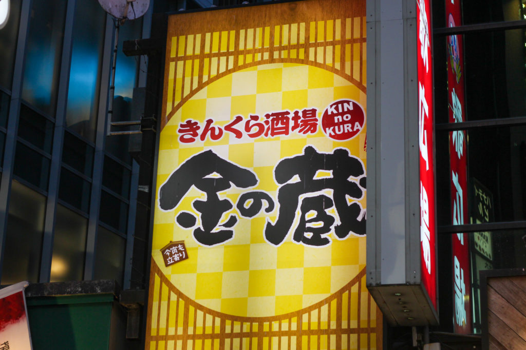all-you-can-eat izakaya kin no kura