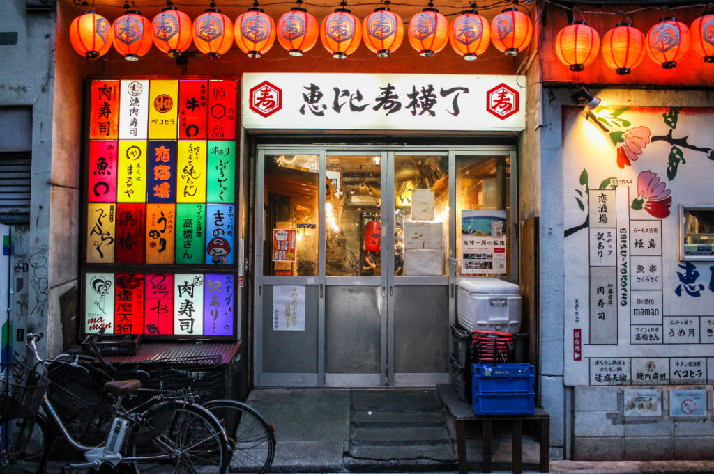 Ebisu Yokocho, one of our favourite Tokyo Yokocho