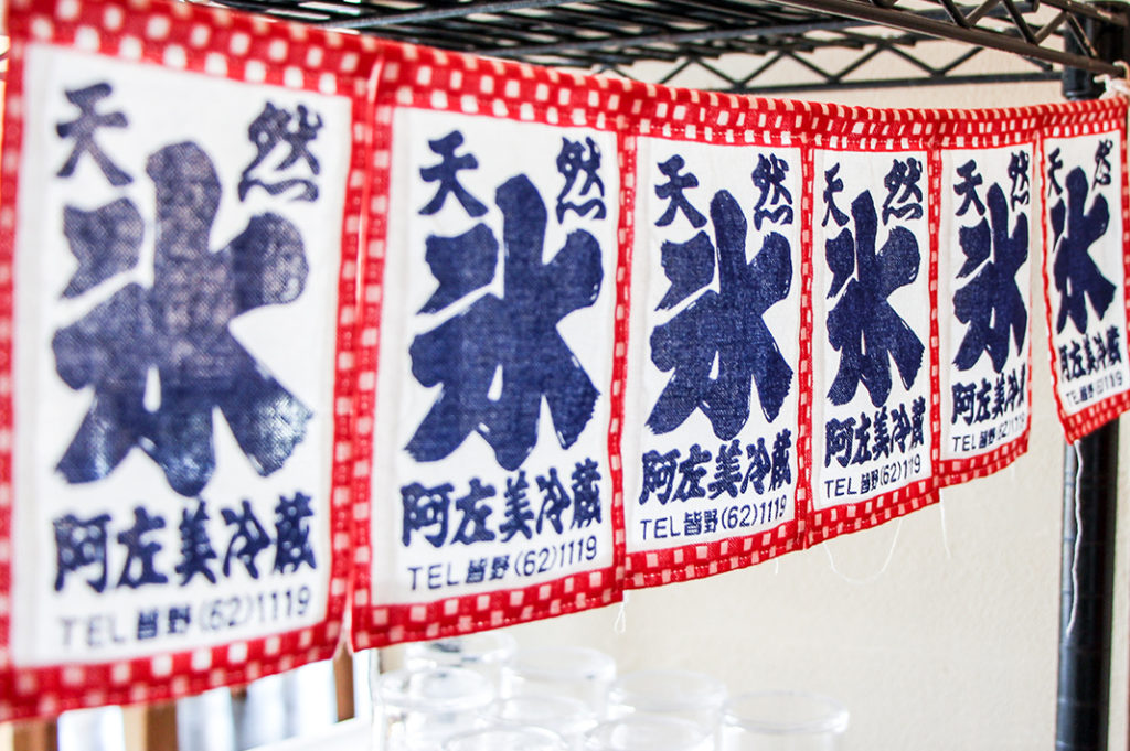 Kakigori flags at Asami Reizou, Nagatoro