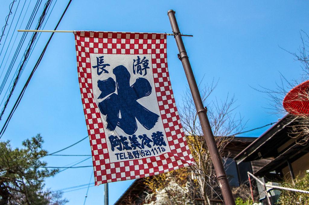 Kakigori flag outside Asami Reizou, Nagatoro