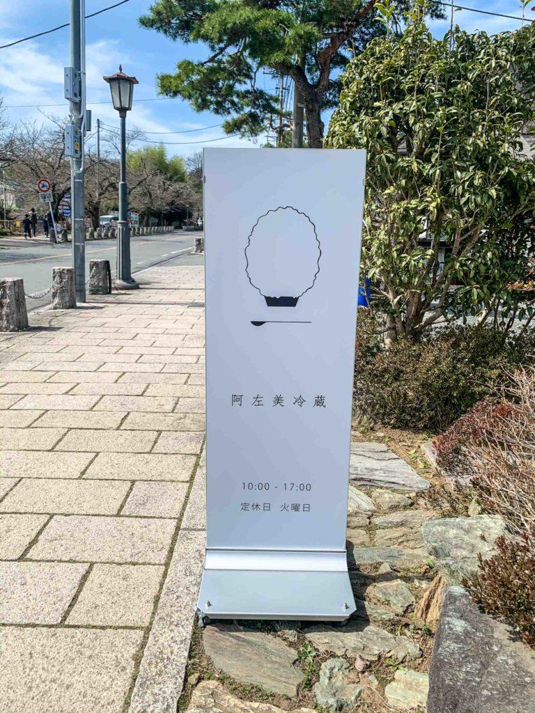 Sign outside Asami Reizou, Nagatoro