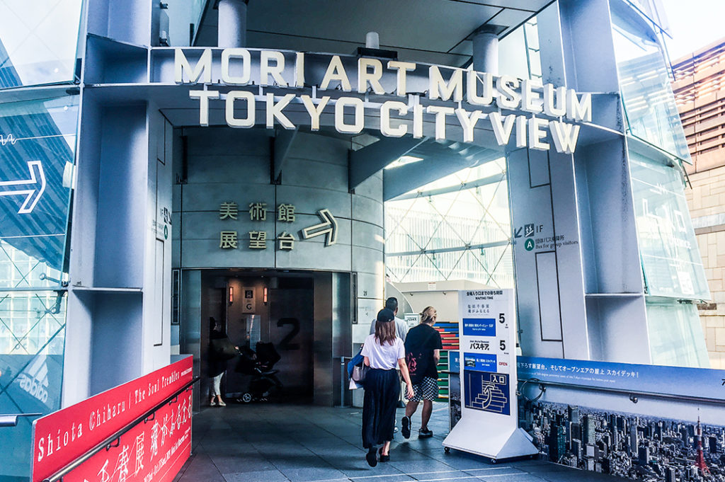 Entrance to Mori Art Museum, Roppongi