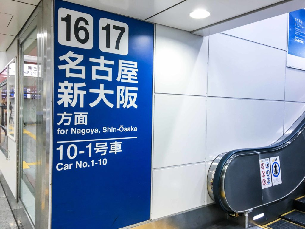 Find out how to catch a bullet train in Japan!