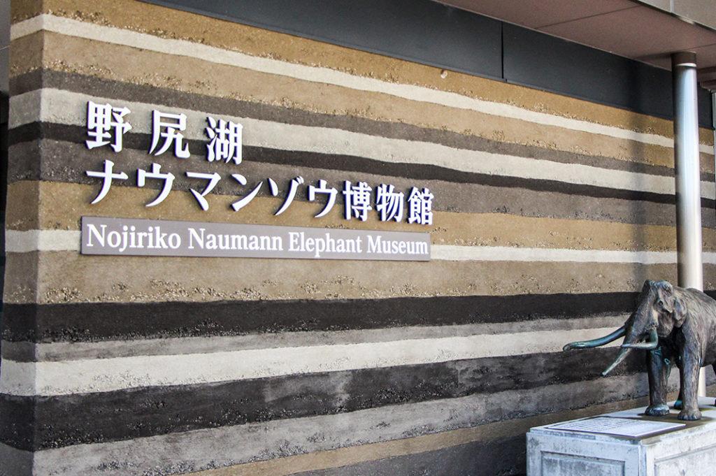 Nojiriko Naumann Elephant Museum
