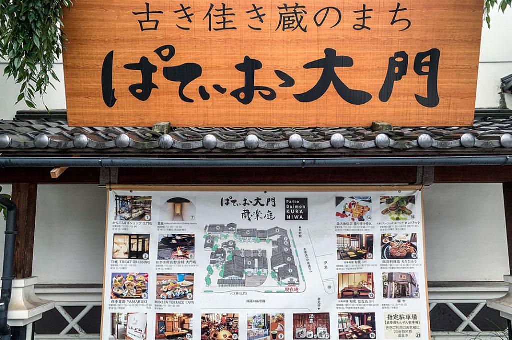 The Patio Daimon shopping complex in Nagano City