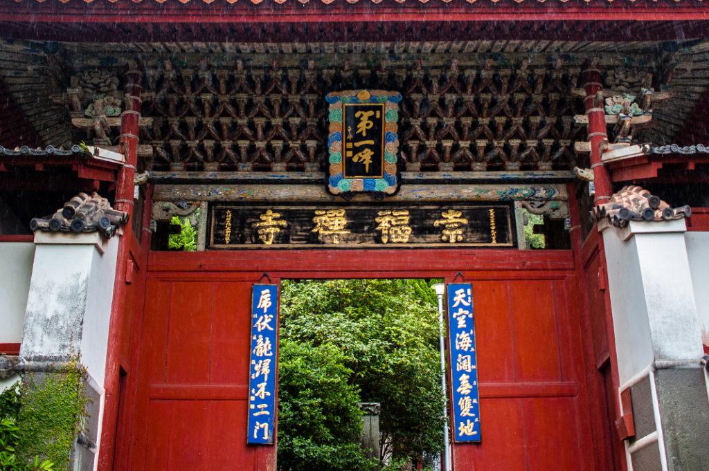 The Daippomon Gate