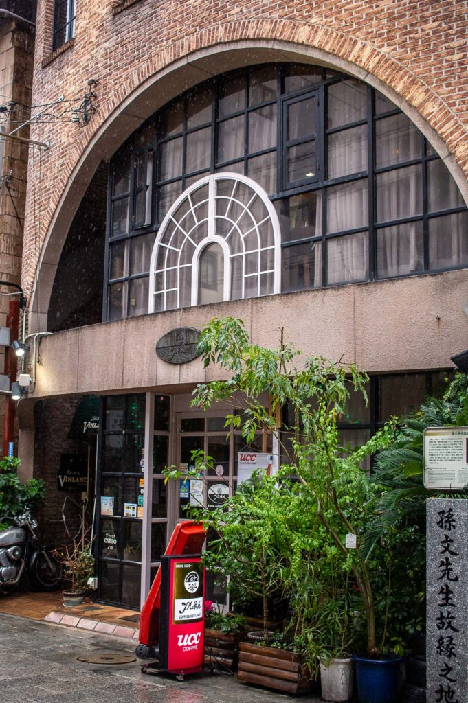 The exterior of Tsuruchan cafe, the home of Turkish Rice