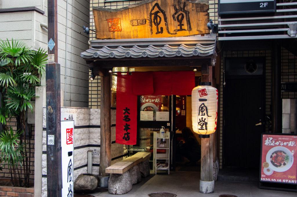 Ippudo: fuel for exploring Daimyo