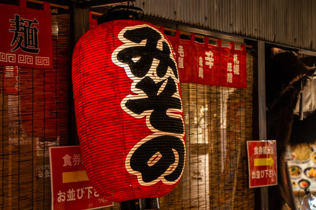 Ramen lantern