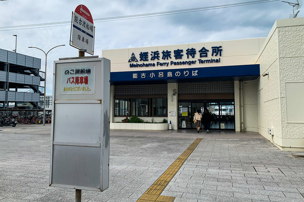 The Meinohama Ferry Terminal on the mainland.